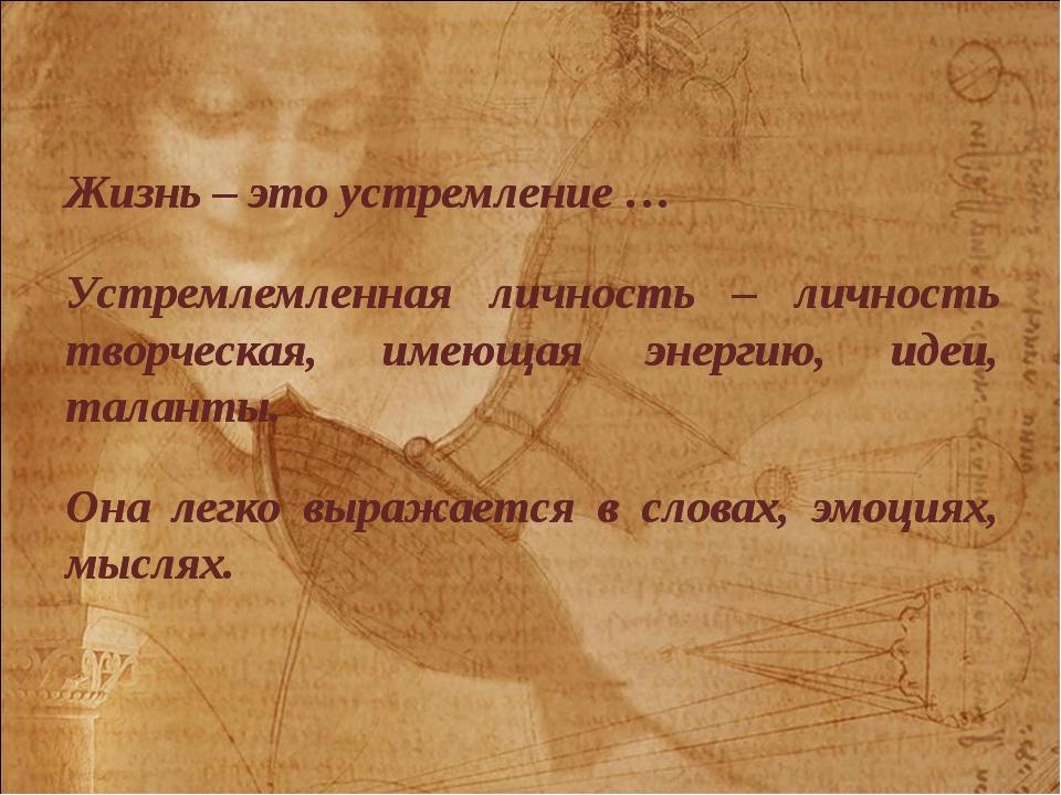 Жизнь – это устремление … Устремлемленная личность – личность творческая, име...