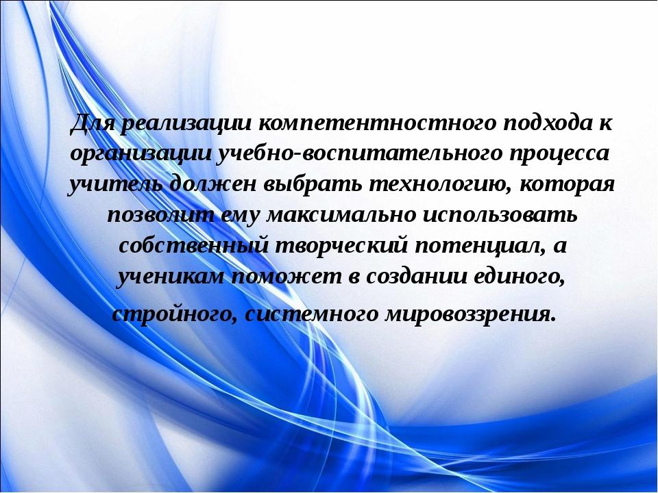Для реализации компетентностного подхода к организации учебно-воспитательного...