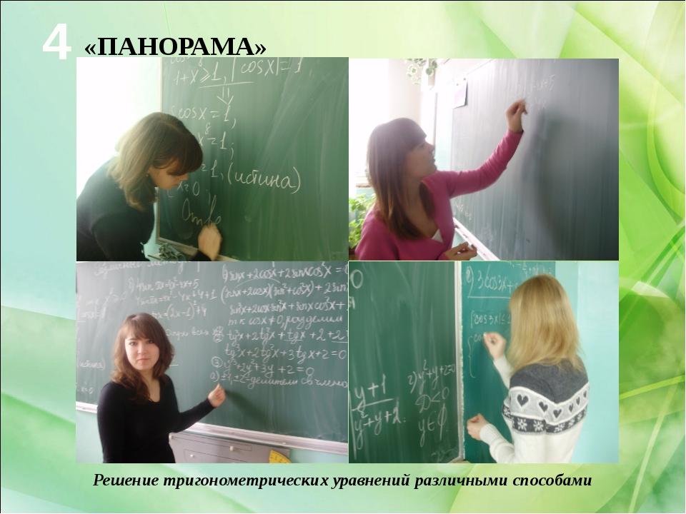 4 «ПАНОРАМА» Решение тригонометрических уравнений различными способами