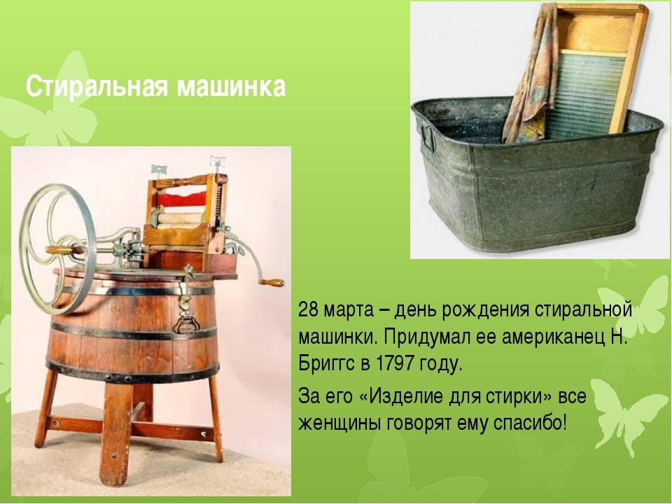 Стиральная машинка 28 марта – день рождения стиральной машинки. Придумал ее а...
