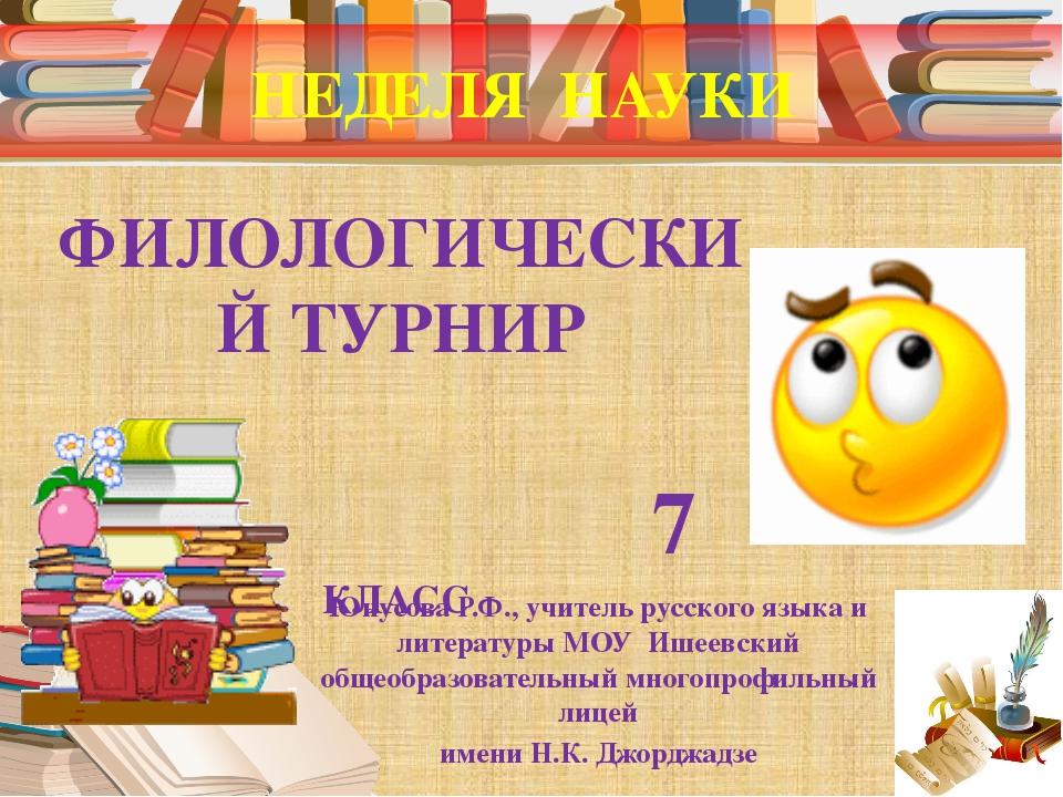 Юнусова Р.Ф., учитель русского языка и литературы МОУ Ишеевский общеобразоват...