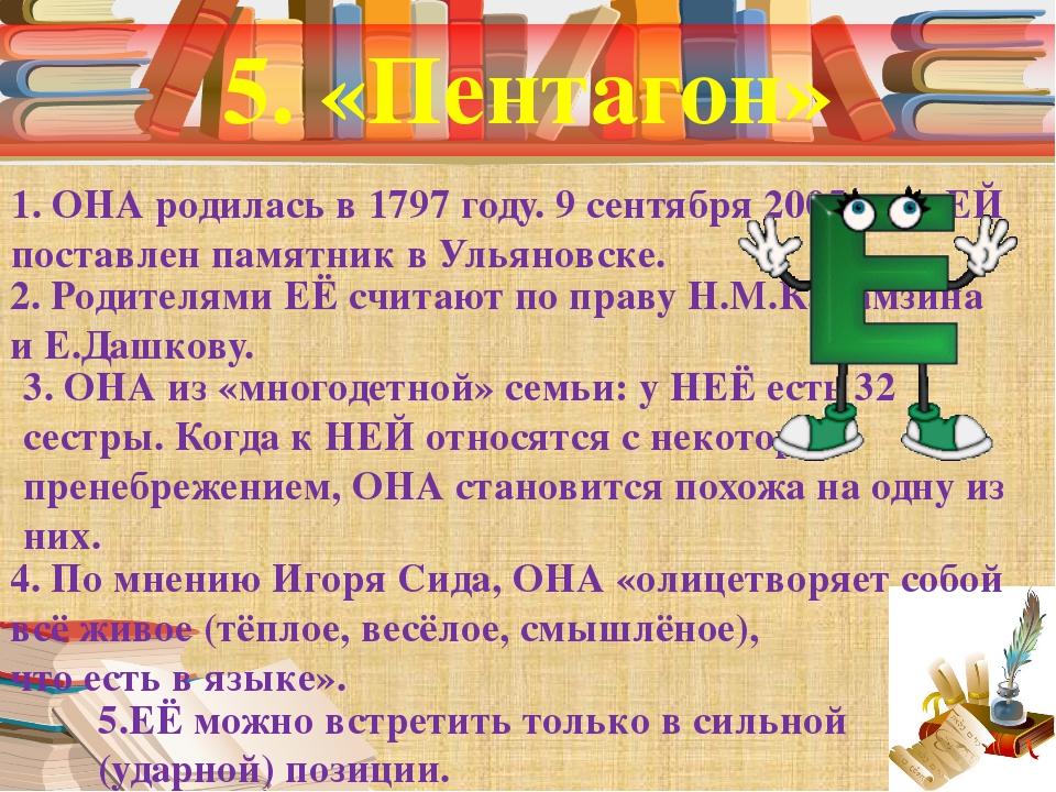 5. «Пентагон» 1. ОНА родилась в 1797 году. 9 сентября 2005 года ЕЙ поставлен...