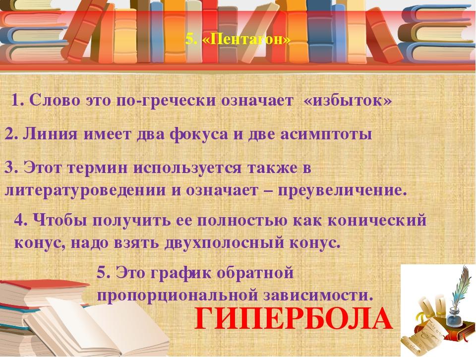5. «Пентагон» 1. Слово это по-гречески означает «избыток» 2. Линия имеет дв...