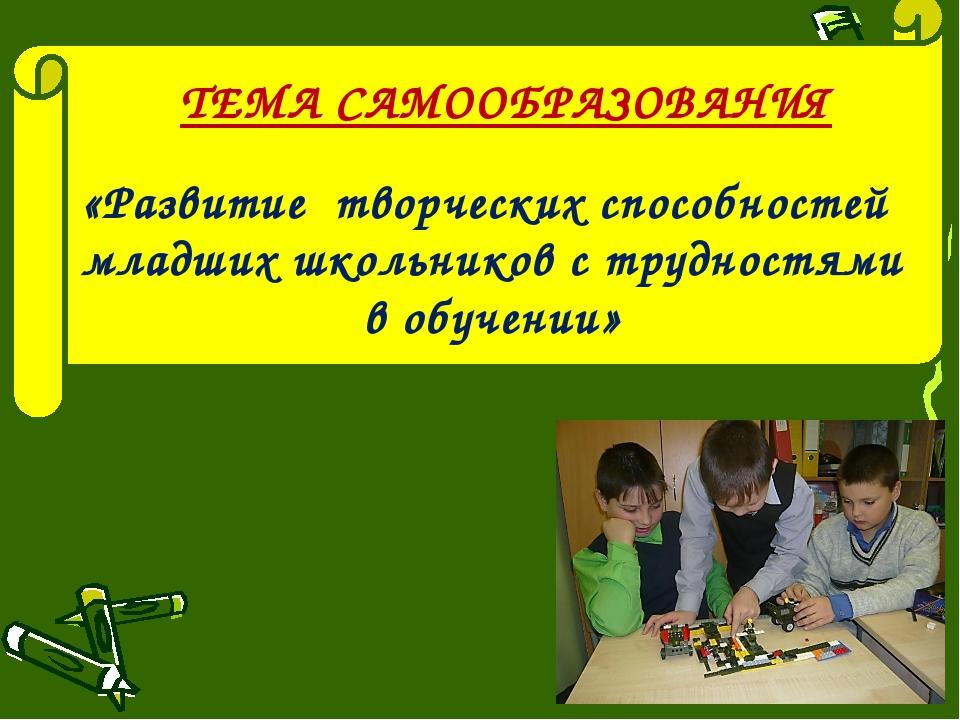 «Развитие творческих способностей младших школьников с трудностями в обучени...