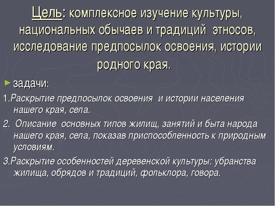 Цель: комплексное изучение культуры, национальных обычаев и традиций этносов,...