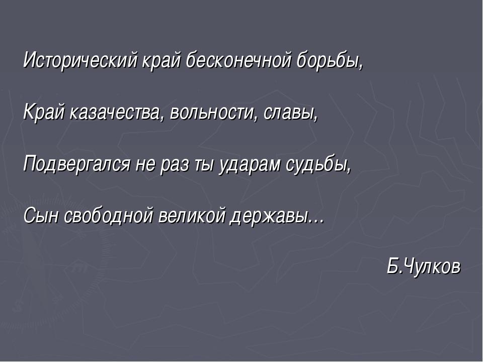 Исторический край бесконечной борьбы, Край казачества, вольности, славы, Подв...