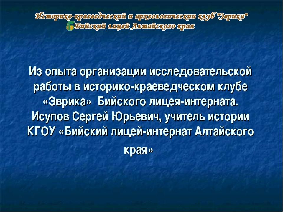 Из опыта организации исследовательской работы в историко-краеведческом клубе...