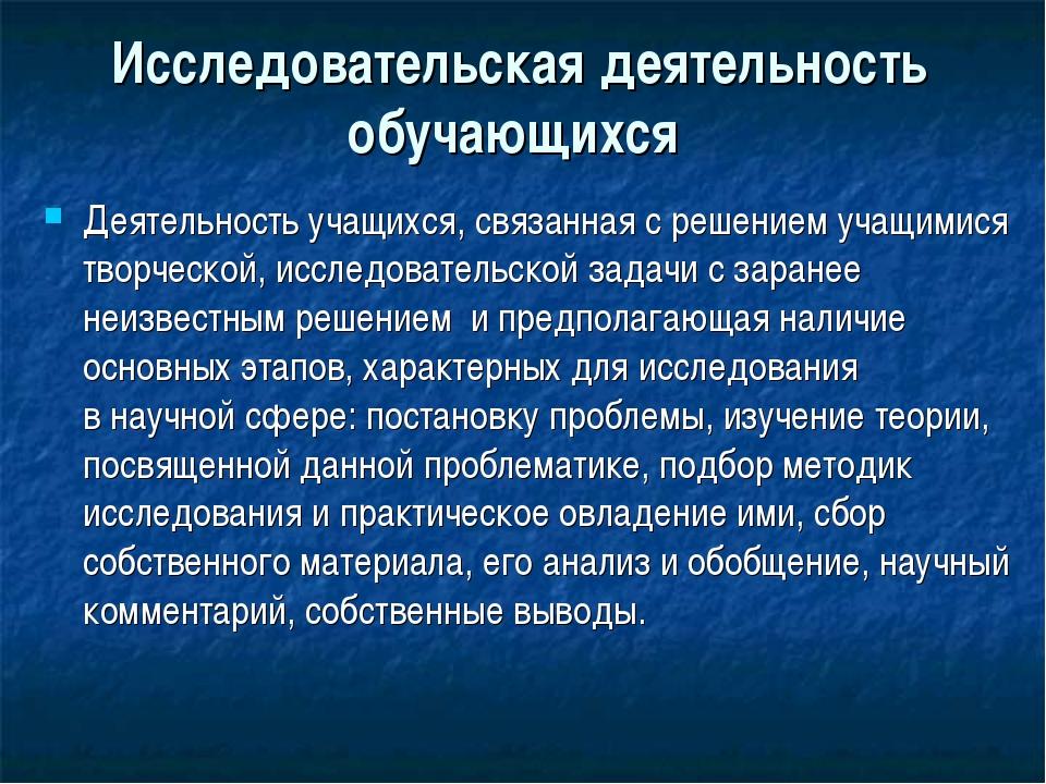 Исследовательская деятельность обучающихся Деятельность учащихся, связанная...