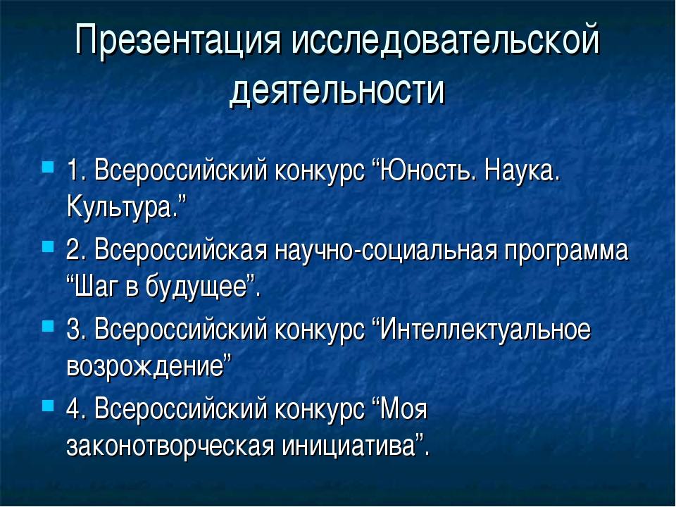 """Презентация исследовательской деятельности 1. Всероссийский конкурс """"Юность...."""