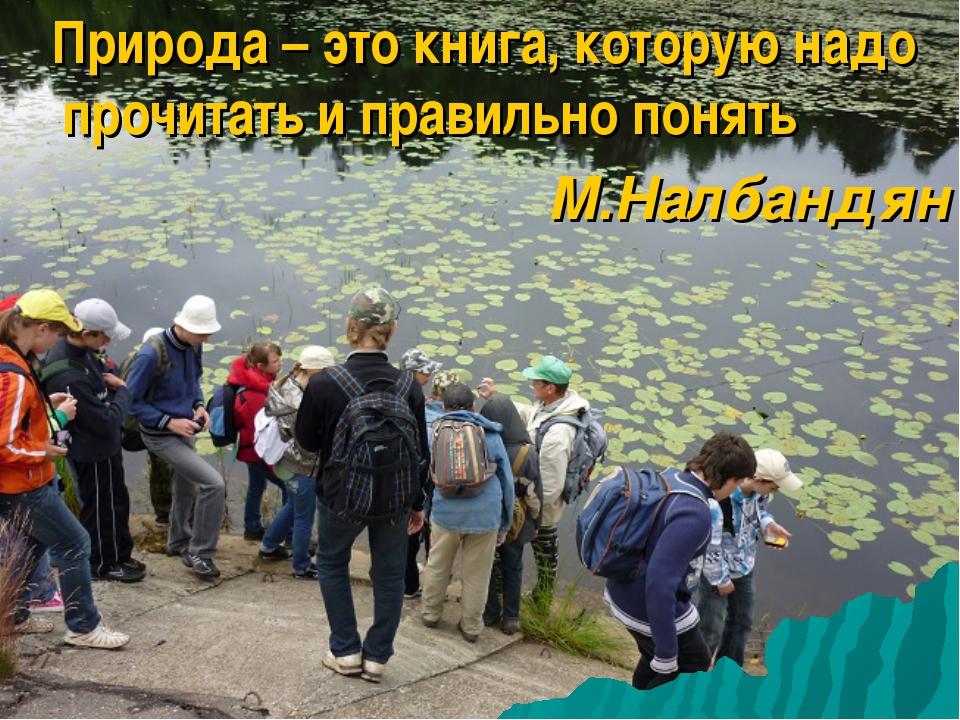 Природа – это книга, которую надо прочитать и правильно понять М.Налбандян