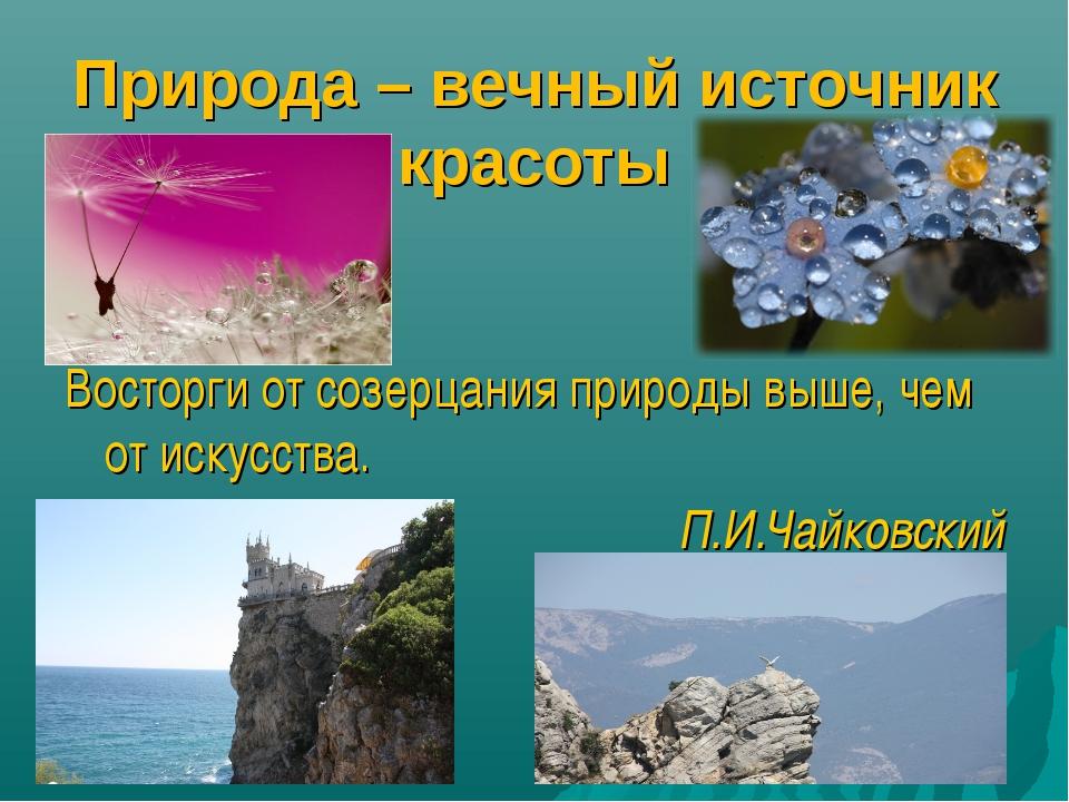 Природа – вечный источник красоты Восторги от созерцания природы выше, чем от...