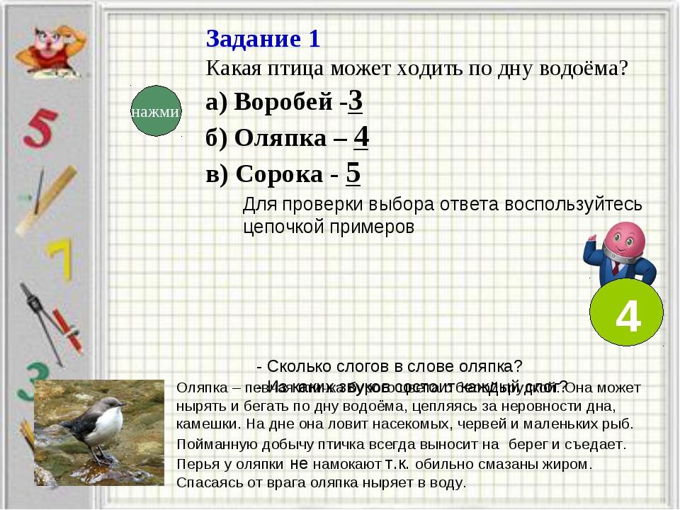 ● ● Задание 1 Какая птица может ходить по дну водоёма? а) Воробей -3 б) Оляпк...