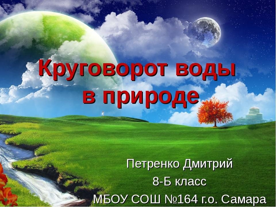 Круговорот воды в природе Петренко Дмитрий 8-Б класс МБОУ СОШ №164 г.о. Самара