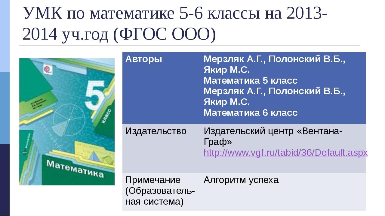 УМК по математике 5-6 классы на 2013-2014 уч.год (ФГОС ООО) Авторы Мерзляк А....