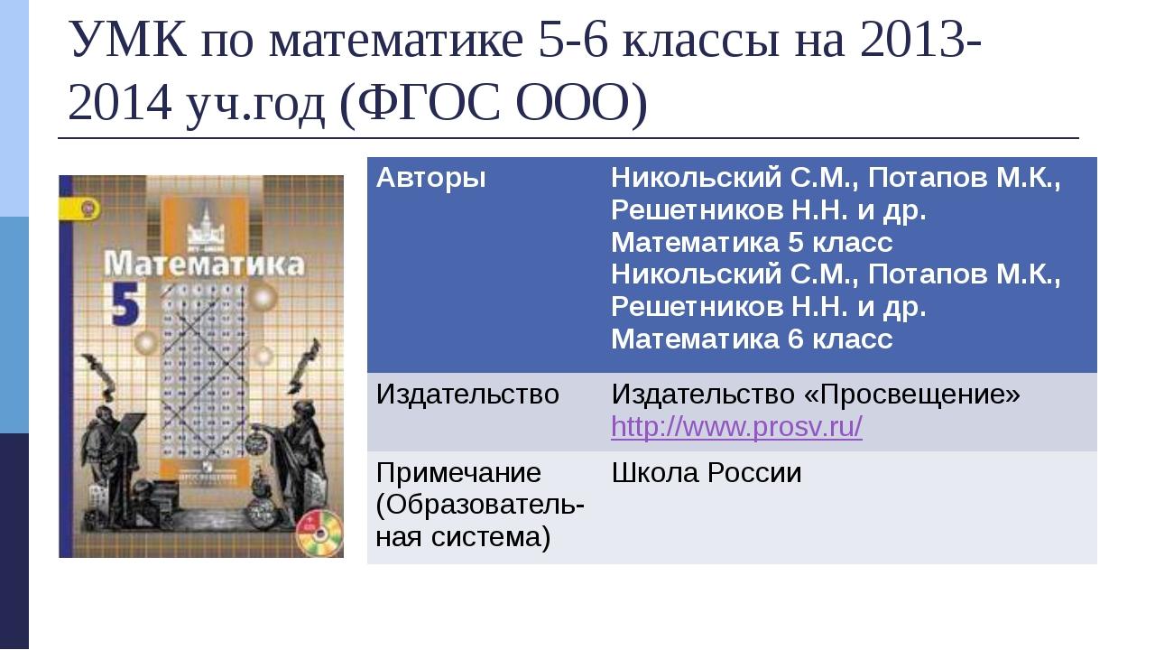 УМК по математике 5-6 классы на 2013-2014 уч.год (ФГОС ООО) Авторы Никольский...