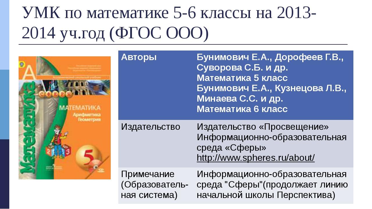 УМК по математике 5-6 классы на 2013-2014 уч.год (ФГОС ООО) Авторы Бунимович...
