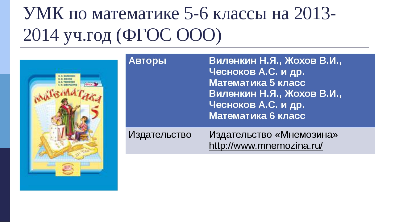 УМК по математике 5-6 классы на 2013-2014 уч.год (ФГОС ООО) Авторы ВиленкинН....