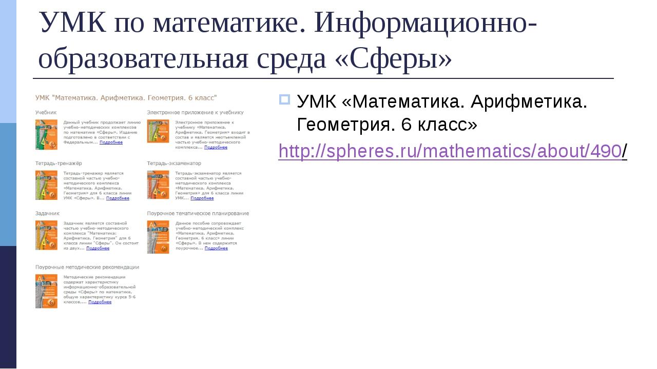 УМК по математике. Информационно-образовательная среда «Сферы» УМК «Математик...