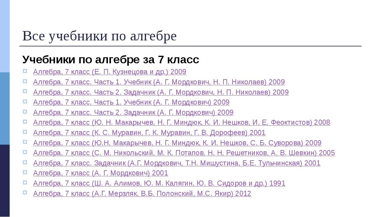 Все учебники по алгебре Учебники по алгебре за 7 класс Алгебра, 7 класс (Е. П...