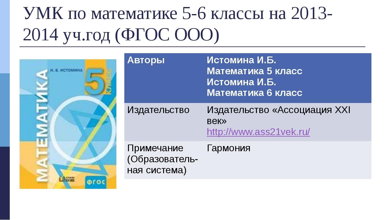 УМК по математике 5-6 классы на 2013-2014 уч.год (ФГОС ООО) Авторы Истомина И...