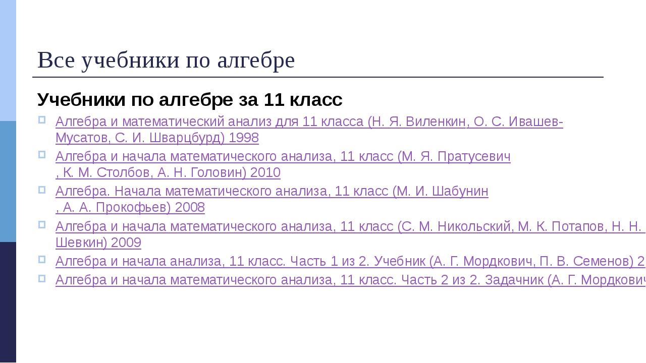 Все учебники по алгебре Учебники по алгебре за 11 класс Алгебра и математичес...