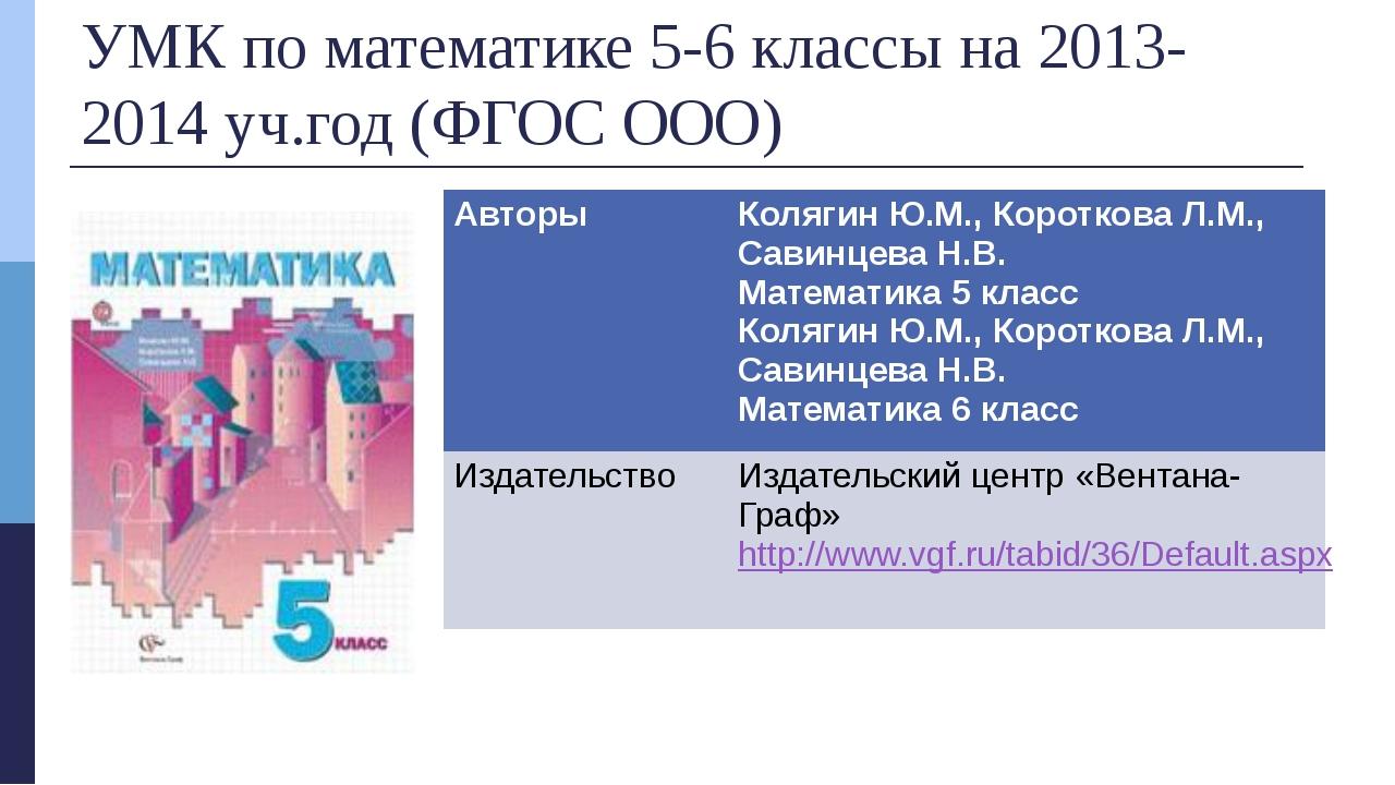 УМК по математике 5-6 классы на 2013-2014 уч.год (ФГОС ООО) Авторы Колягин Ю....