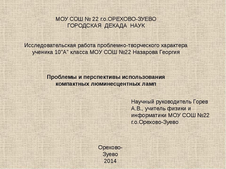 МОУ СОШ № 22 г.о.ОРЕХОВО-ЗУЕВО ГОРОДСКАЯ ДЕКАДА НАУК Исследовательская работа...