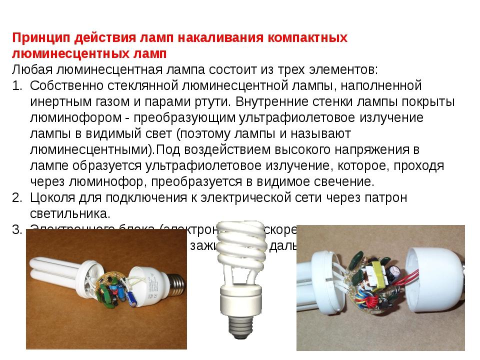 Принцип действия ламп накаливания компактных люминесцентных ламп Любая люмине...
