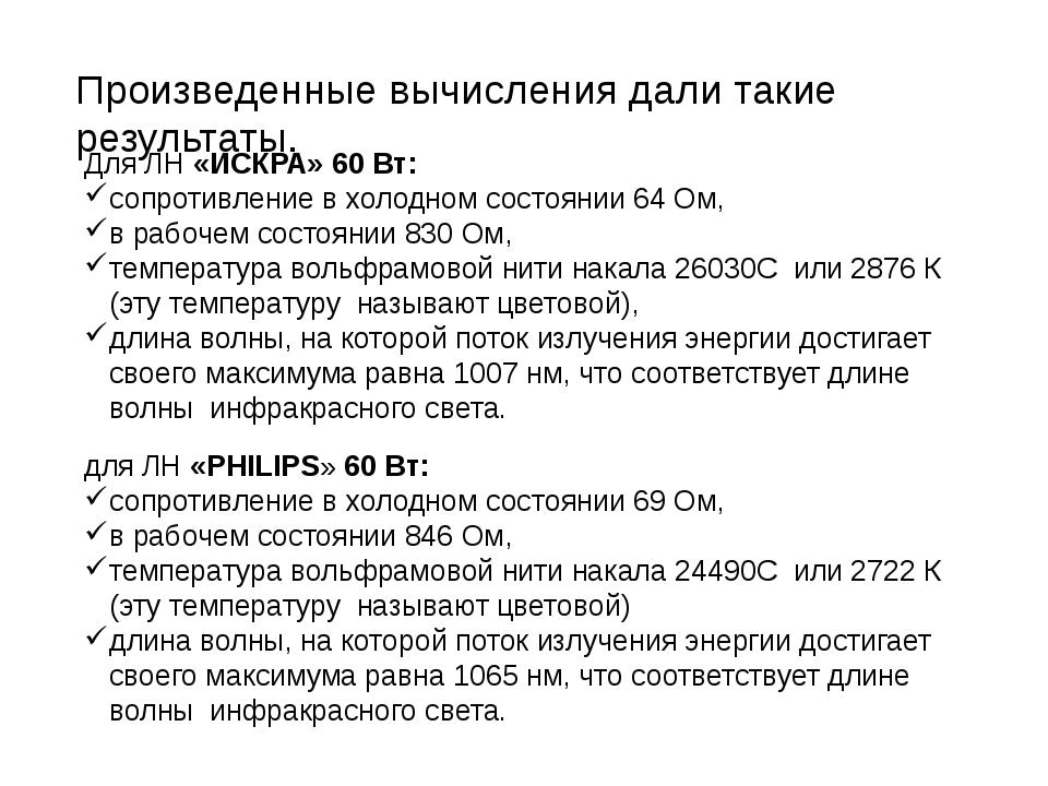 Произведенные вычисления дали такие результаты. Для ЛН «ИСКРА» 60 Вт: сопроти...