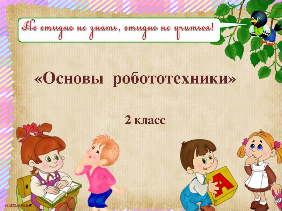 «Основы робототехники» 2 класс scul32.ucoz.ru