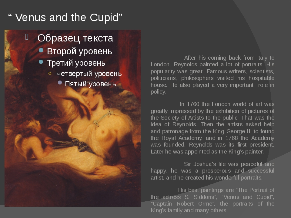 """ Venus and the Cupid"" After his coming back from Italy to London, Reynolds p..."