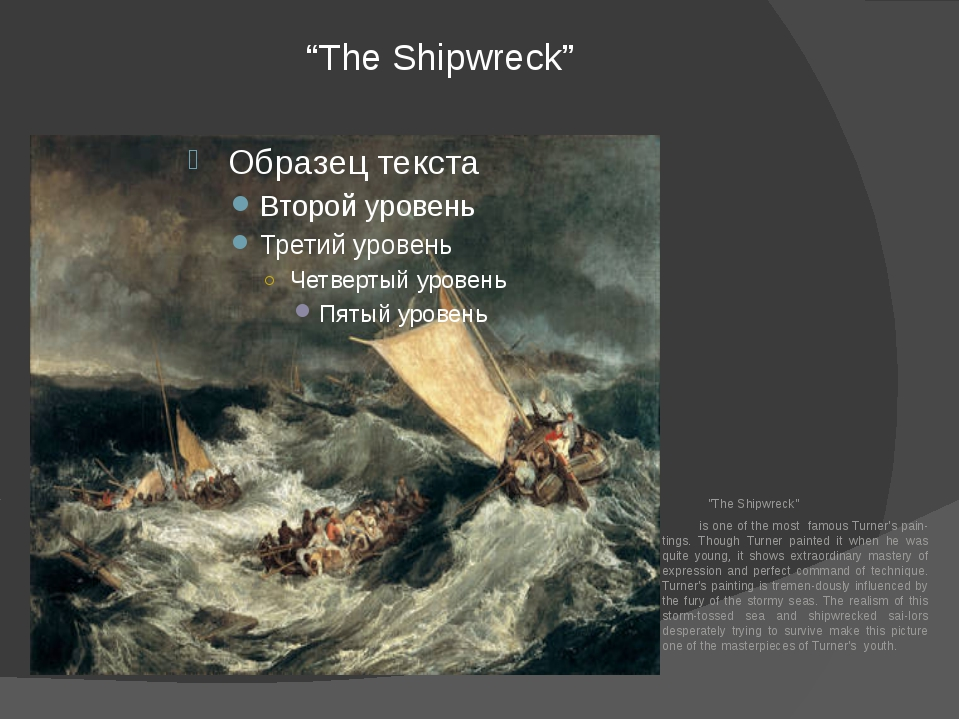 """The Shipwreck"" ""The Shipwreck"" is one of the most famous Turner's pain-tings..."