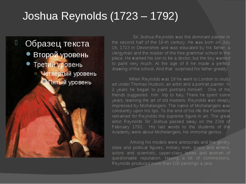 Joshua Reynolds (1723 – 1792) Sir Joshua Reynolds was the dominant painter i...