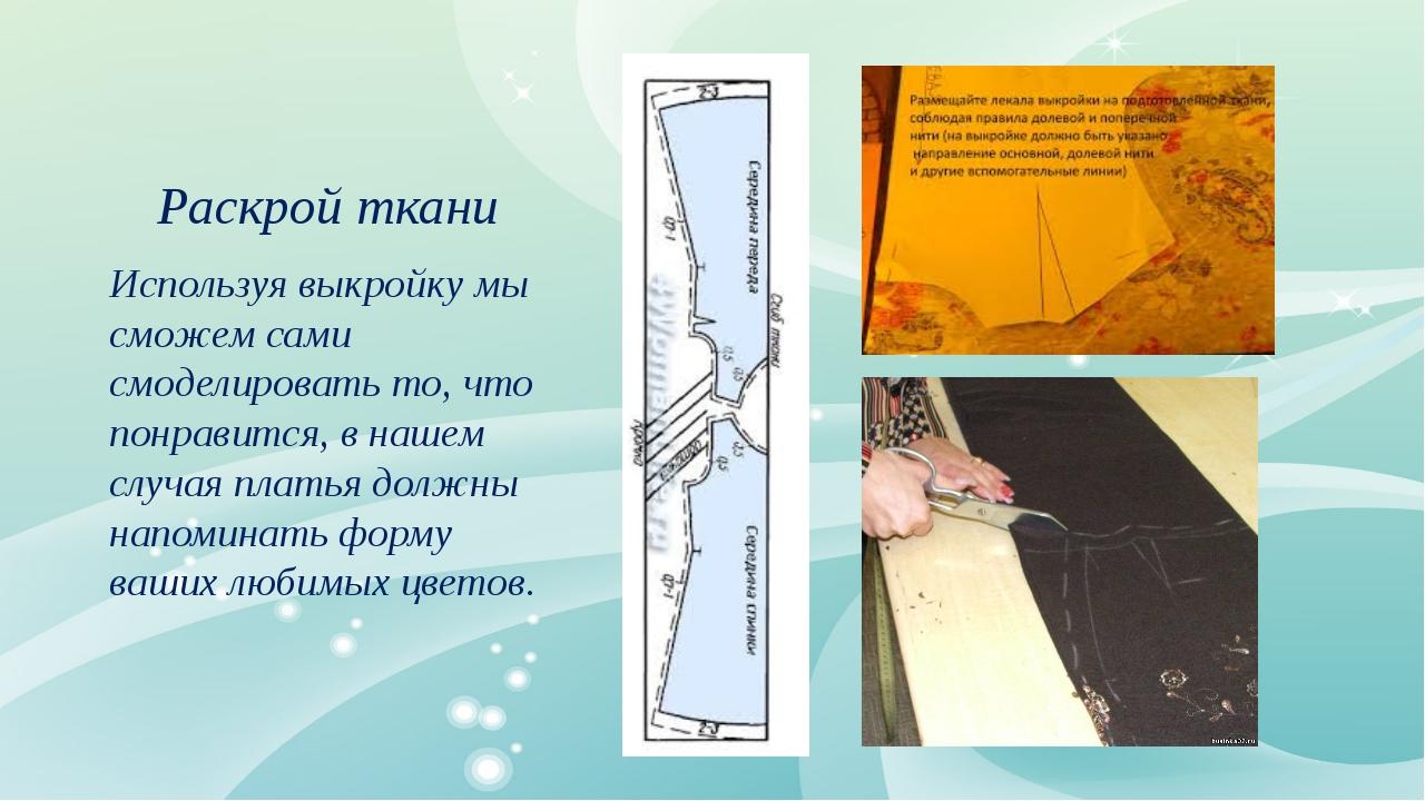Раскрой ткани Используя выкройку мы сможем сами смоделировать то, что понрав...