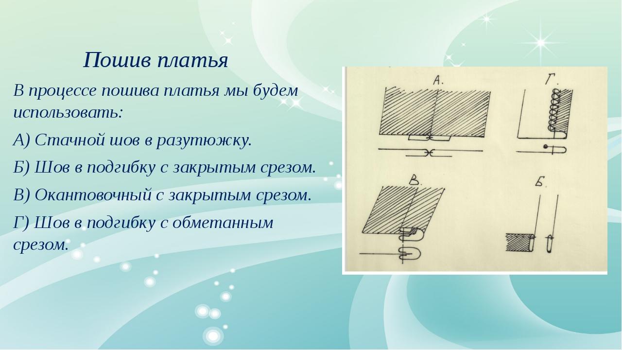 Пошив платья В процессе пошива платья мы будем использовать: А) Стачной шов...