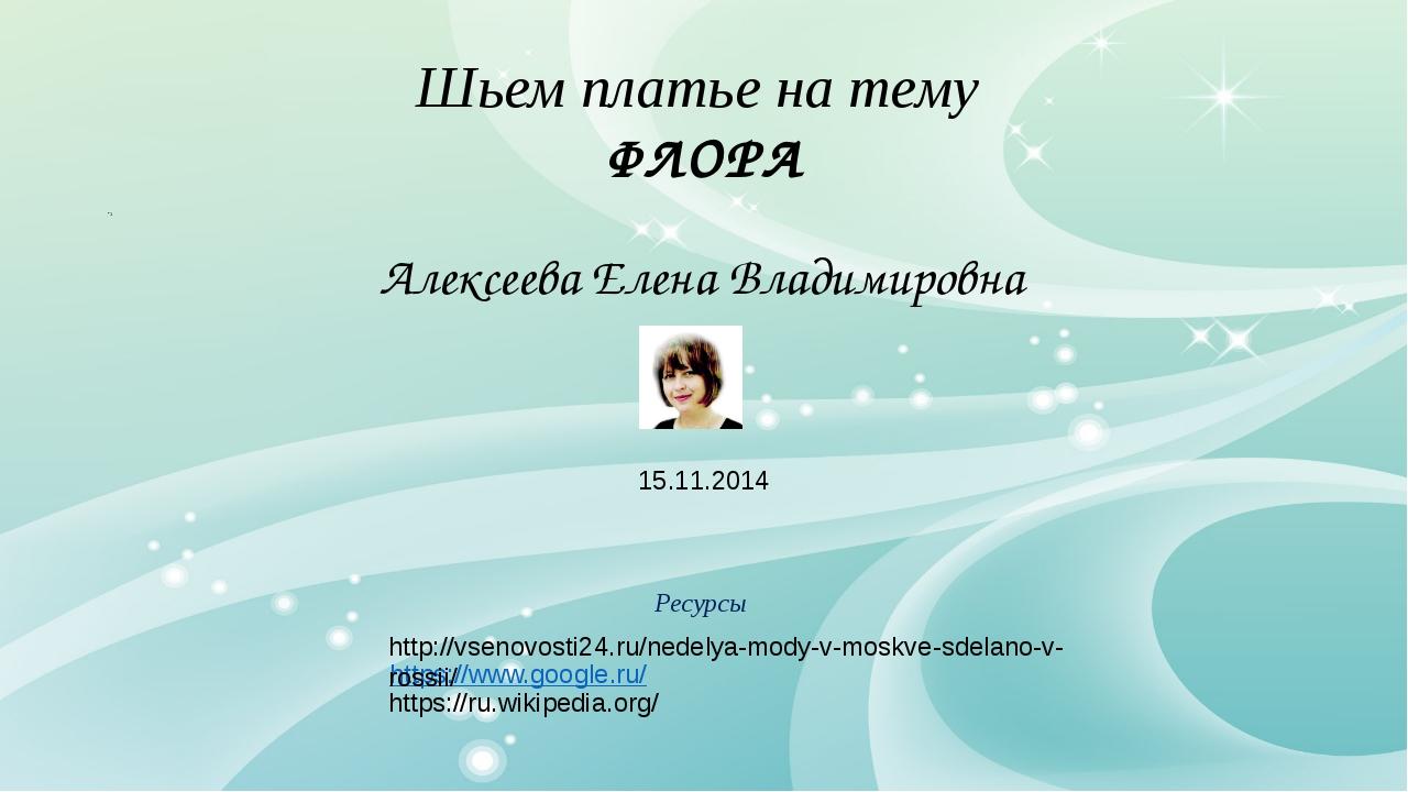 Шьем платье на тему ФЛОРА 1 Алексеева Елена Владимировна https://www.google.r...