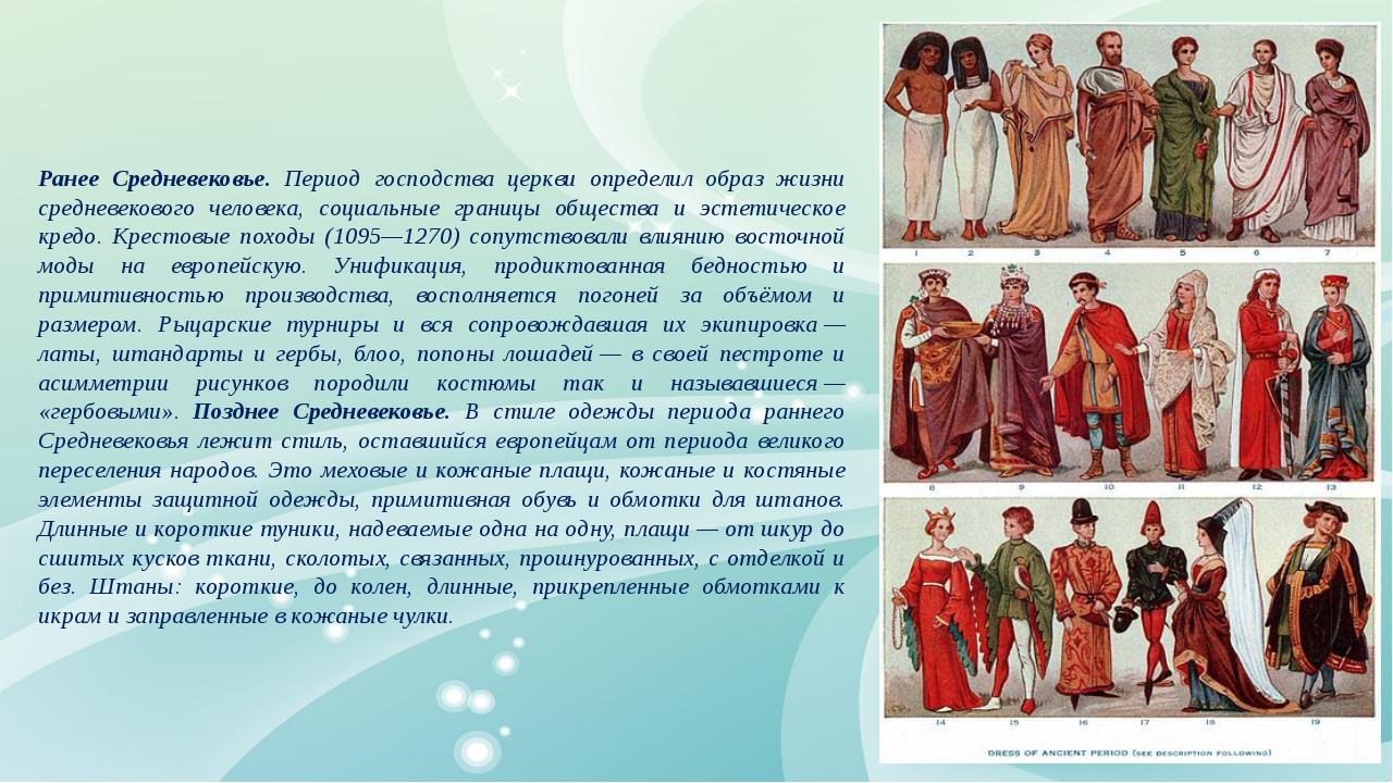 Ранее Средневековье. Период господства церкви определил образ жизни средневек...