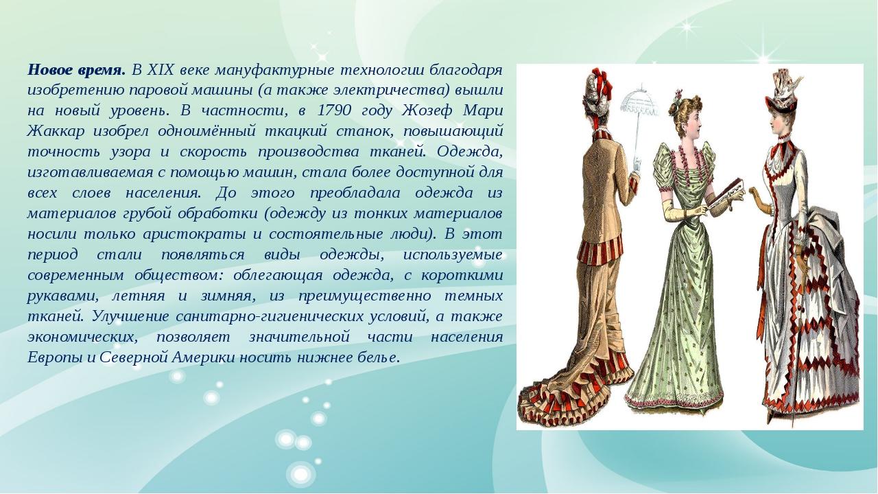 Новое время. В XIX веке мануфактурные технологии благодаря изобретению паров...