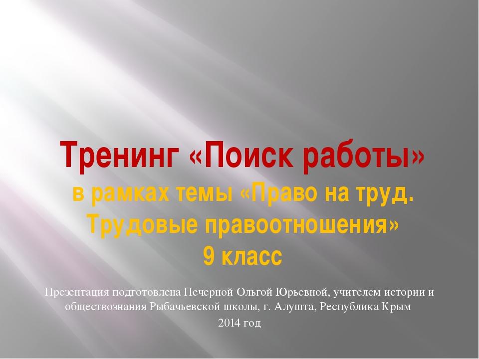 Тренинг «Поиск работы» в рамках темы «Право на труд. Трудовые правоотношения»...