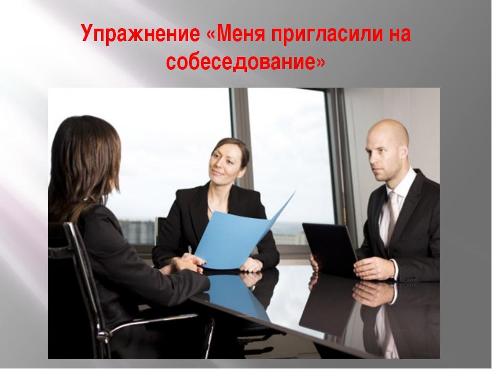 Упражнение «Меня пригласили на собеседование»