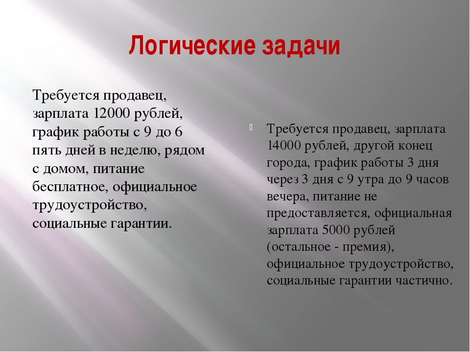 Логические задачи Требуется продавец, зарплата 12000 рублей, график работы с...