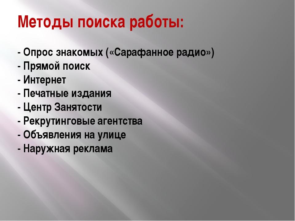 Методы поиска работы: - Опрос знакомых («Сарафанное радио») - Прямой поиск -...