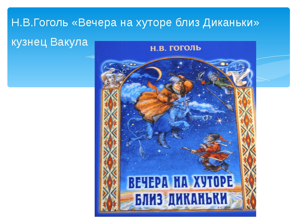 Н.В.Гоголь «Вечера на хуторе близ Диканьки» кузнец Вакула
