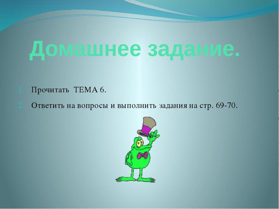 Домашнее задание. Прочитать ТЕМА 6. Ответить на вопросы и выполнить задания н...