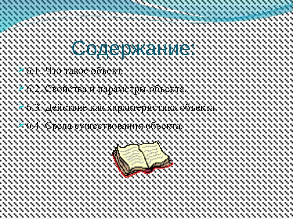 Содержание: 6.1. Что такое объект. 6.2. Свойства и параметры объекта. 6.3. Д...