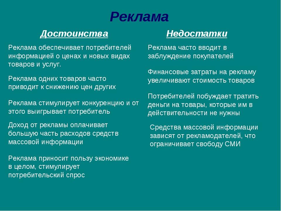Реклама Достоинства Недостатки Реклама обеспечивает потребителей информацией...