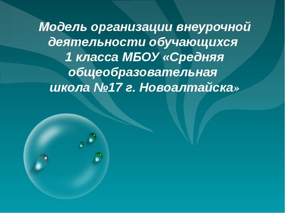 Модель организации внеурочной деятельности обучающихся 1 класса МБОУ «Средняя...