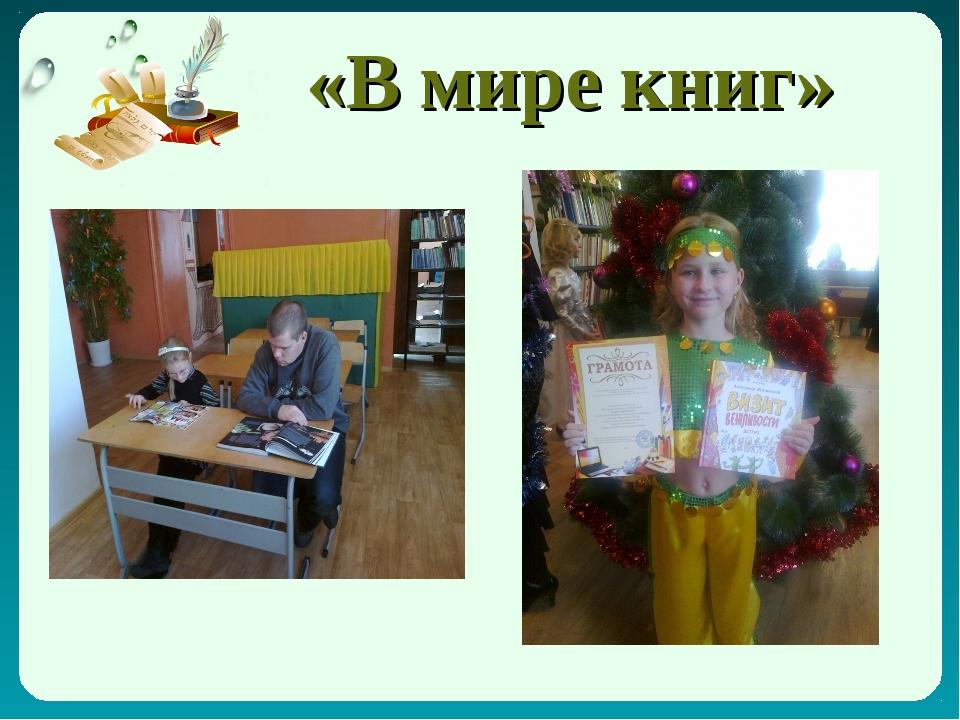 «В мире книг»