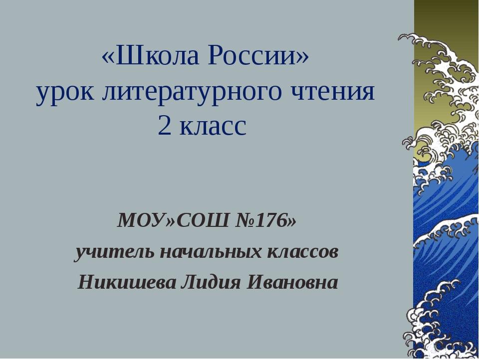 «Школа России» урок литературного чтения 2 класс МОУ»СОШ №176» учитель началь...