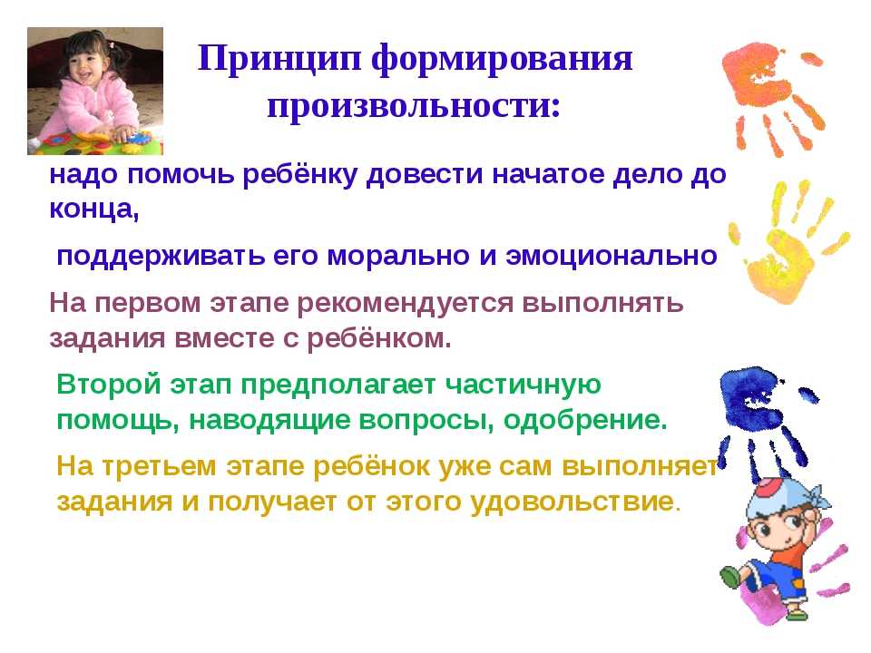 Принцип формирования произвольности: надо помочь ребёнку довести начатое дело...